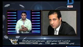 بالفيديو..أحمد مرتضى منصور: هذه حقيقة تفاوض الزمالك على عودة «فييرا»