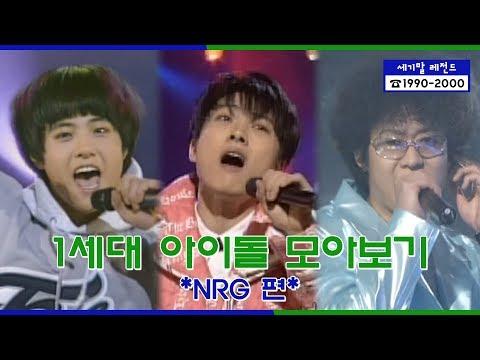 [세기말 레전드] 1세대 아이돌 ★엔알지★ 다시보기 | NRG Stage Compilation