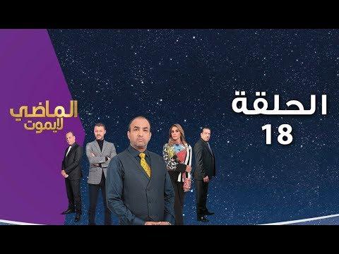 الماضي لا يموت (المغرب) حلقة 18