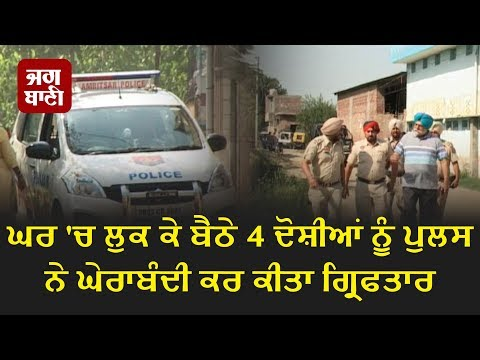 Police arrested 4 gangsters accused of attacking a cop in Amritsar