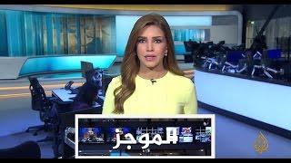 موجز الأخبار - الواحدة ظهرا 17/01/2017