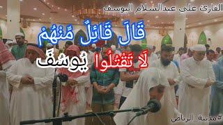 قال قائل منهم لا تقتلوا يوسف - تلاوة رائعة للشبل علي عبدالسلام اليوسف