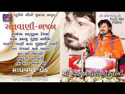 harsukhgiri-goswami-~-live-dayro-|-santvani--bhajan-|-guru-mukh-vani-|-hits-of-harsukh-maharaj