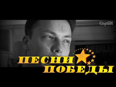 СарБК-ТВ: Песни Победы. Glintwein Street «Журавли»
