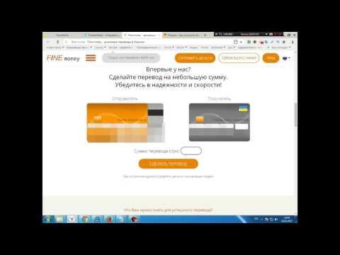 Как перевести деньги в Украину  международный  перевод C  Fine Money