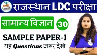 2:20 PM - Rajasthan Special General Science by Shipra Ma'am Day #30 | Sample Paper-I