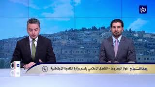 جدل واسع بعد عرض رؤيا قضية الطفلة جود في إحدى الحضانات في عمّان - (19-8-2017)