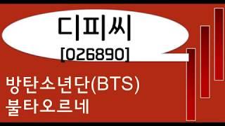 디피씨 BTS 불타오르네~빅히트 상장이슈까지!_오현진팀…