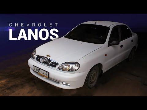 Красим Chevrolet Lanos