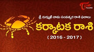 rasi-phalalu-durmukhi-nama-samvatsaram-cancer-yearly-predictions-20162017