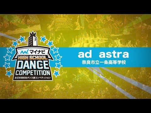 ad  astra(奈良市立一条高等学校)/マイナビHIGH SCHOOL DANCE COMPETITION 2019 関西予選