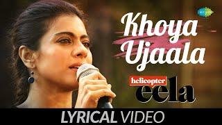 Khoya Ujaala | Lyrical | Helicopter Eela | Kajol | Riddhi Sen | Tota Roy Chowdhury | Palomi Ghosh