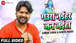 Bol Bam Songs 2018 | Gaura Naihar Jan Jaiha | Full Video | Samar Singh & Kavita Yadav