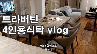 트라버틴 4인용식탁 vlog