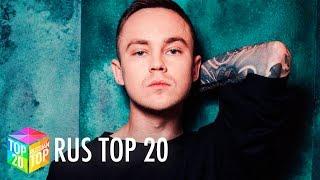 ТОП 20 русских песен (11 мая 2017)