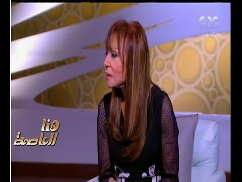 هنا العاصمة | لقاء مع فاطمة حسين رياض لتفتح اسرار خزانة اسراره | الجزء الاول
