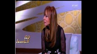 هنا العاصمة   لقاء مع فاطمة حسين رياض لتفتح اسرار خزانة اسراره   الجزء الاول