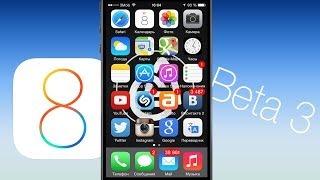 видео Список изменений обновления iOS 8.2 попал вСеть