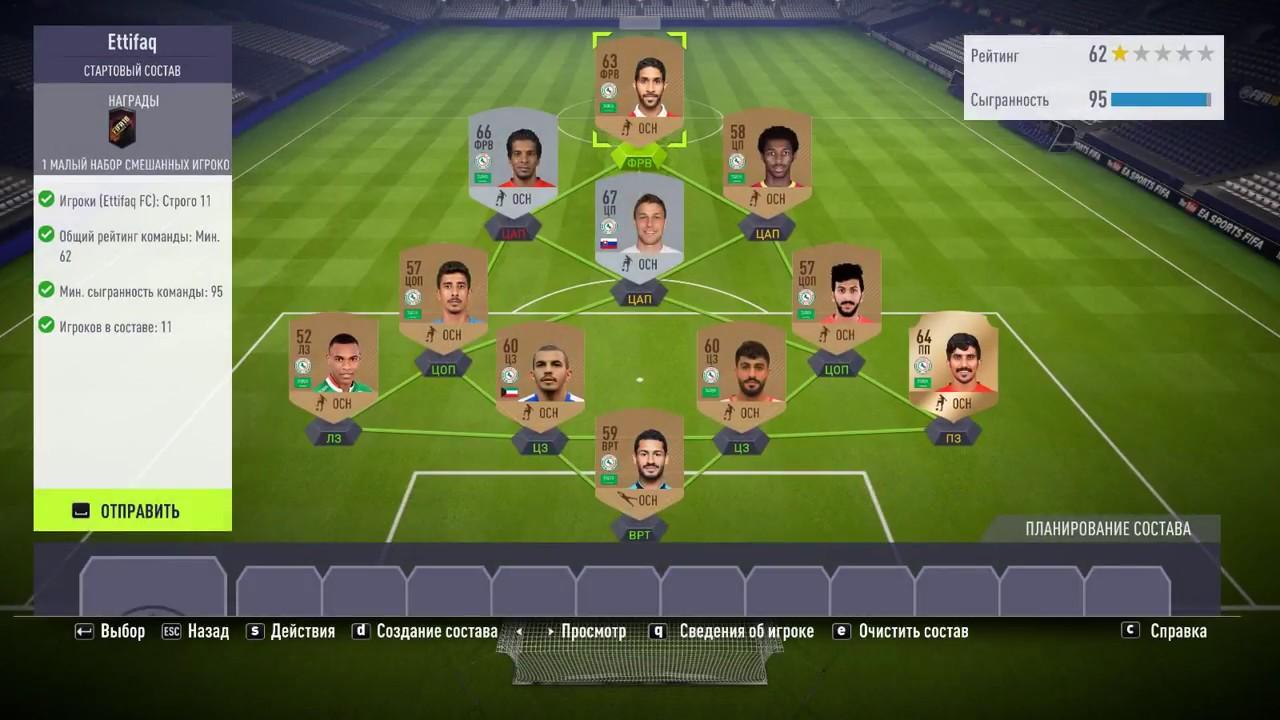 Al ettifaq fifa 18 fifa 2018 clear shot