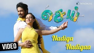 Sei Tamil Movie | Nadiga Nadigaa Song | Nakul | Shreya Ghoshal | Sonu Nigam | Trend Music