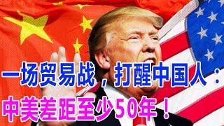 一场贸易战,打醒中国人:中美差距至少50年!