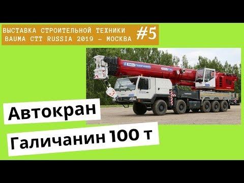 Автокран Галичанин 100 тонн / СТТ-2019 часть #5