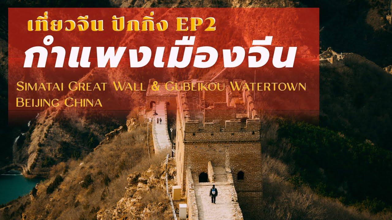 (ENG SUB) เที่ยวจีนเอง ปักกิ่ง กำแพงเมืองจีน ซือหม่าไท่ EP.2   Simatai Great Wall Beijing China
