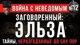 Война с Неведомым #12\2 «Заговорённый: Эльза»