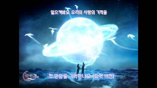 눈큰나라(NUNKUNNARA)-Love at first sight Duet ver.