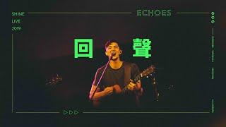 SHINE LIVE-回聲 Echoes