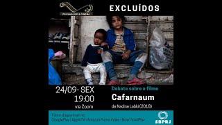 Psicanálise & Cinema: debate sobre o tema EXCLUÍDOS - 24/09/2021