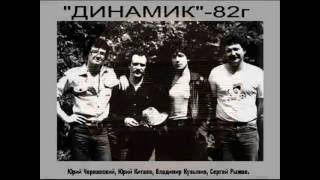 Группа Динамик Ливень