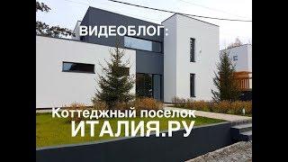 Продажа коттеджей в поселке Италия.ру, Новосибирск. Загородная недвижимость