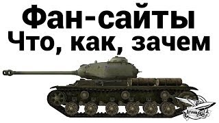 Фан сайты - Что, как, зачем(Околоигровое сообщество World of Tanks поистине обширно. Это и доказывает и питает исключительную популярность..., 2013-12-23T03:00:01.000Z)