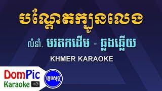 បណ្តែតក្បូនលេង ឆ្លងឆ្លើយ ភ្លេងសុទ្ធ - Bondet Kbon Leng Pleng Sot - DomPic Karaoke