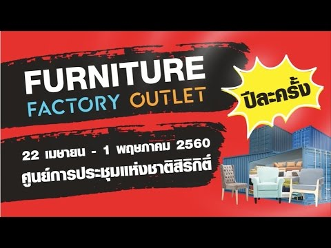 Furniture Factory Outlet 2017