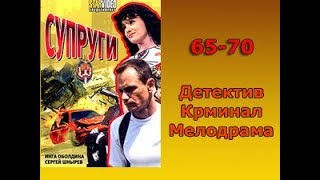 Сериал Супруги 65-70 серия Детектив,Криминал,Мелодрама