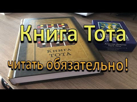 Книга Тота. Обзор самой главной книги по колоде Таро Тота