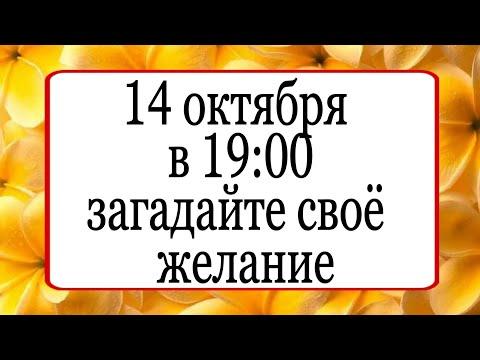 14 октября в 19:00 загадайте своё желание. | Тайна Жрицы |