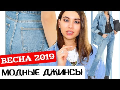 МОДНЫЕ ДЖИНСЫ НА ВЕСНУ 2019 | НЕДЕЛЯ ТРЕНДОВ