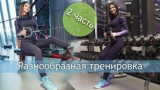 """Маргарита Бойко - """"Как разнообразить тренировку верха""""."""