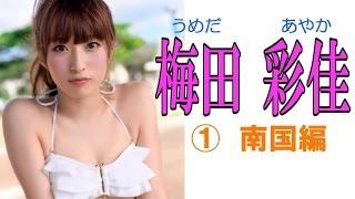 梅田彩佳★水着ONLY!! NMB48 セクシー画像集① 南国編