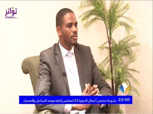 رئيس ميثاق حقوق لحراطين المحامي العيد ولد محمدن : عندي 46 ملف لضحايا الاسترقاق