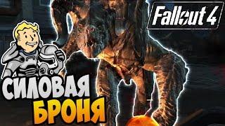 Fallout 4 Прохождение  СИЛОВАЯ БРОНЯ 03