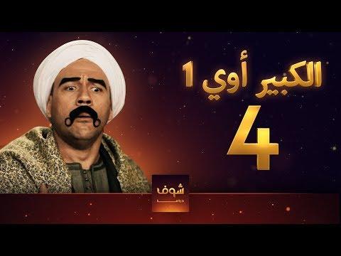 مسلسل الكبير أوي 1 الحلقة 4 الرابعة   HD - Elkebir Awi 1 Ep4