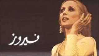 Feyruz - La Inta Habibi | لا إنت حبيبى - فيروز | Türkçe Çeviri