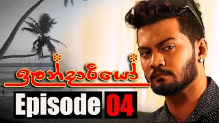 Ilandariyo - ඉලන්දාරියෝ | Episode 04 | 14 - 01 - 2021 | Siyatha TV Thumbnail