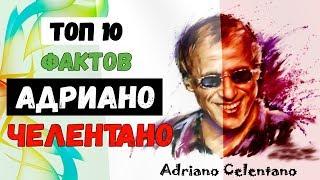 Топ 10 Фактов Адриано Челентано