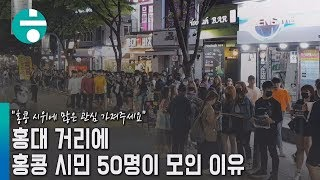 """홍대 거리 나온 홍콩 유학생들 """"한국인들, 홍콩 시위 더 관심 가져주세요"""""""