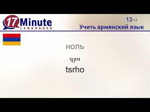 Учить армянский язык (Часть 2)